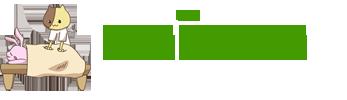 [TEL] 03-3764-3873 [住所] 〒 143-0012 東京都大田区大森東1-16-23 [診療時間] 9:00-13:00 / 15:00-20:00 [休診日] 火曜・水曜午前・祝日